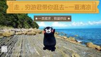 (● ̄(エ) ̄●)2016假日新玩法-----暑期穷游15欧起游玩海滩