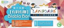 【Blabla Bar】中法语言交流沙龙,活动现场图一网打尽