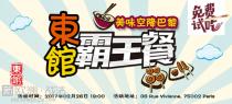 【美美收图】霸王餐第XXVI单 东馆畅享美食乐翻天