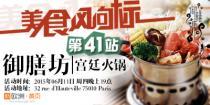 美食风向标第41站 御膳坊宫廷火锅