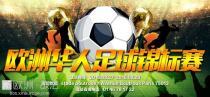 足球| 以兄弟之名,会战欧洲华人足球锦标赛