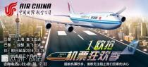 【福利】国航机票50欧秒杀,往返直飞北京上海成都!