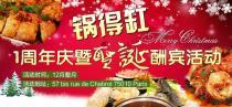 【锅得缸】1周年店庆暨圣诞酬宾活动
