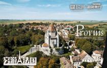 穷游一日6-24,25 普罗万 这个周末带你去领略欧洲中世纪节!