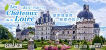 【穷游记忆】皇家城堡群 璀璨卢瓦尔