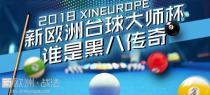 新欧洲台球大师杯—黑8 传奇