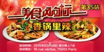 【美食风向标】第35站 香锅里辣 活动照片出炉啦!