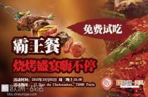 霸王餐第十九单富士山烧烤