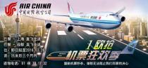 【剧透】机票390欧含税往返上海成都!老板!放我回家!