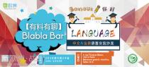 【中法語言文化交流】Bla bla bla活動圓滿結束啦!