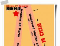 """""""青春凶猛""""艺术节 REVEFRANCE 2006 ART EXPOSITION(第三届),时间:10月14日周六,地"""