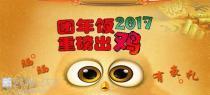 """2017年夜饭重磅出""""鸡""""----晒晒有好礼"""