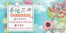 【穷游一日】五六月 春暖花开,穷游季。内有招聘彩蛋!