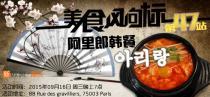 美食风向标第47站 阿里郎韩餐 活动皂片出锅啦