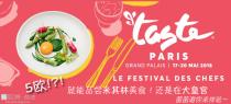 5欧品尝米其林佳肴?!?可千万不能错过了  Taste of Paris 2018