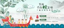 """端午粽子节 万水千山""""粽""""是情 一起包粽行不行"""