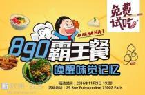 霸王餐第XXI单 890(二区)