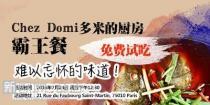 霸王餐第十五单Chez Domi多米的厨房 - 活動圖片新鮮出爐~