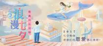 2017浪漫七夕特别活动-七夕秀出我的心水物,万一有人要...