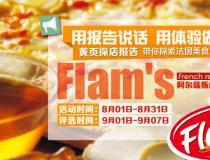 【第六期黄页探店报告 】 Flam's 阿尔萨斯风味餐厅