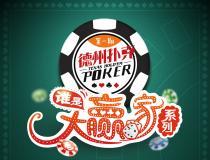 《谁是大赢家系列》第一期德州扑克大赛圆满结束-7楼加视频