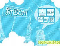 2012新欧洲春季网上留学展即将开始,祝你留学无忧!