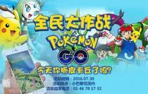 【线下组队】全民大作战 Pokemon GO,一言不合就抓小精灵