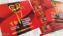 第八届法国中国电影节---战法菌带你去看火华社社长刘烨