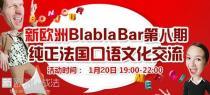 【法语角】新年特别版BLABLA BAR,你的法语该充电了
