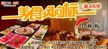美食风向标第46站 小辣椒 照片新鲜出炉~~