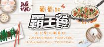 霸王餐第43期 炎炎夏日葡萄红