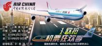 【福利】机票384欧含税直飞上海成都往返!这个春节不寂寞4