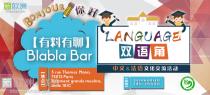 【Blabla Bar】有聊有料,法语交流沙龙了解一下?