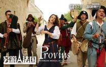 6月9日/10日-普罗万中世纪古镇狂欢节确认发团!快来报名吧
