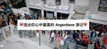 选出你心目中最美的 Argentiere 游记-2018圣诞滑雪季