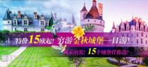 【穷游金秋季】城堡系列,现已加入穷游豪华套餐!