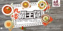 [黄页探店] 霸王餐第31弹 九楼霸王餐