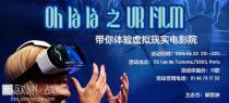 Oh là là--VR FILM 巴黎首家虚拟现实电影院,360度完美新体验