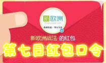 新欧洲让红包飞第七日终极口令,抢到20块RMB不是事儿
