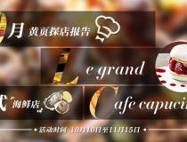 10月Le grand cafe capucin黄页探店报告