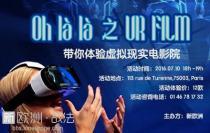 [新主题第二期]360度新体验,VR FILM 巴黎首家虚拟现实电影院