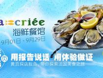 【第七期黄页探店报告 】 La Crieé海鲜餐馆 邀您来探店啦!
