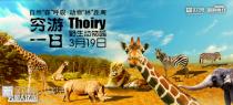 【穷游记忆】Thoiry动物园 和动物零距离接触