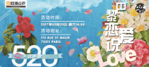 ❤巴黎恋爱说❤ 520特别版