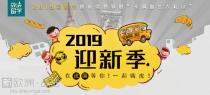 2019新生活动报名中!