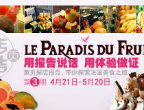 【第三期黄页探店报告】Le Paradis du fruit 评选结果出炉