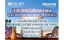 【4月16日法国顶级高商SKEMA招生宣讲会圆满成功!】