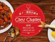 【第十一期法式传统料理Chartier黄页探店 】快来加入我们吧~