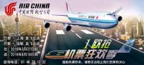 【福利】机票384欧含税直飞上海成都往返!是时候回家了!