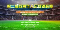 第二届欧洲华人足球锦标赛大战来临~一起感受足球魅力